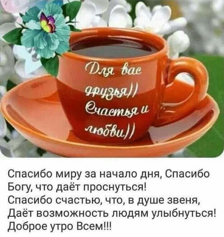 Поздравление с добрым утром женщине в картинках (10)