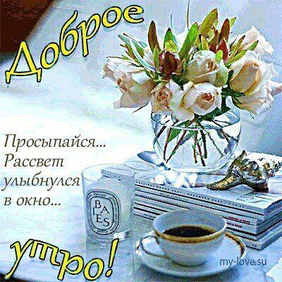 Поздравление с добрым утром женщине в картинках (11)