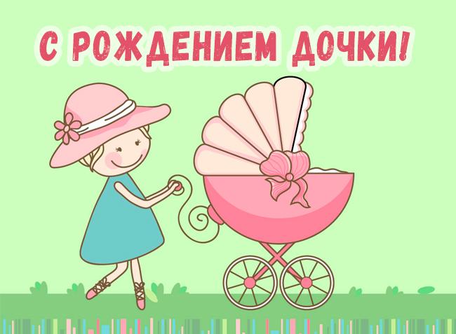 Поздравление с рождением дочери в картинках для родителей   красивые (1)