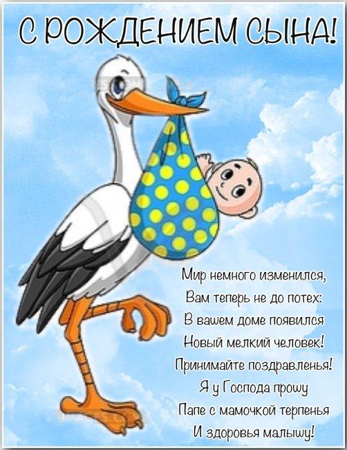 Поздравление с рождением сына маме прикольные в картинках (10)