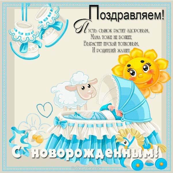 Поздравление с рождением сына маме прикольные в картинках (3)