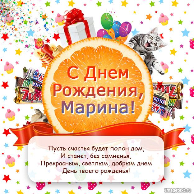 Поздравления для Марины с днем рождения в картинках (15)