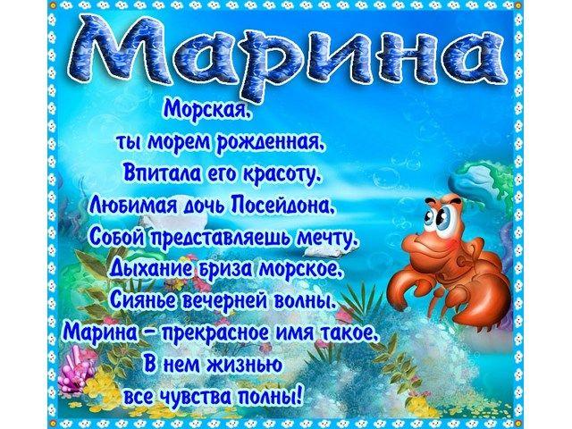 Поздравления для Марины с днем рождения в картинках (16)