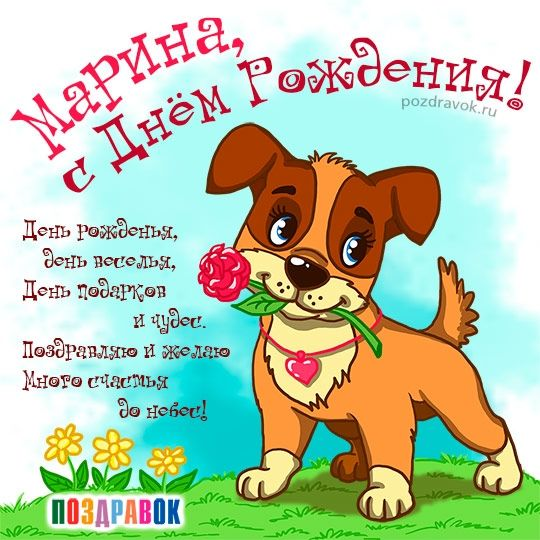 Поздравления для Марины с днем рождения в картинках (19)