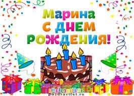 Поздравления для Марины с днем рождения в картинках (9)
