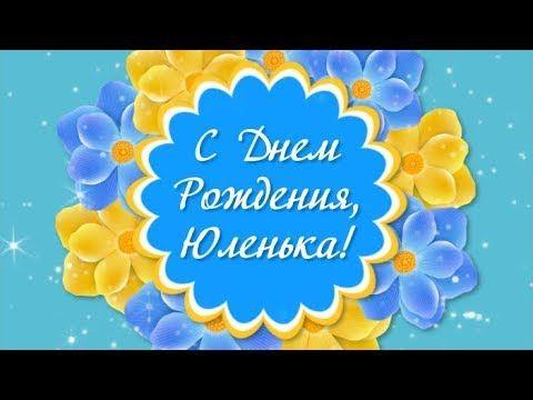 Поздравления для Юлии с днем рождения в картинках (1)