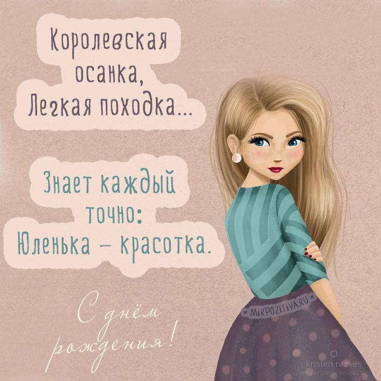 Поздравления для Юлии с днем рождения в картинках (10)