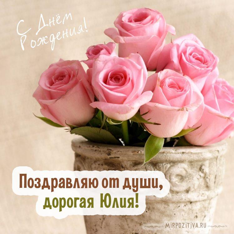 Поздравления для Юлии с днем рождения в картинках (11)