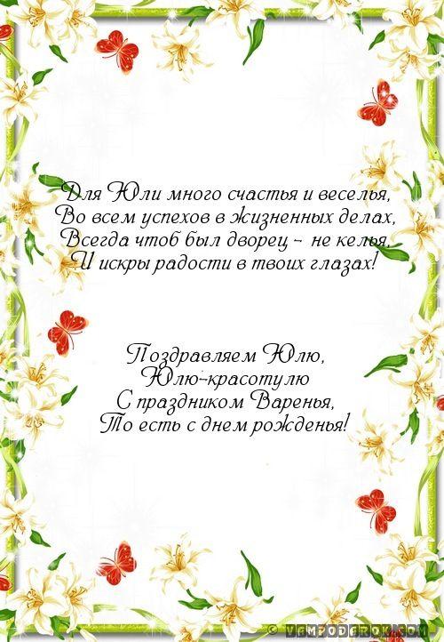Поздравления для Юлии с днем рождения в картинках (12)