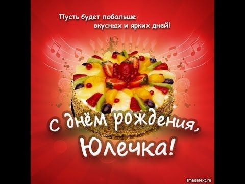 Поздравления для Юлии с днем рождения в картинках (21)