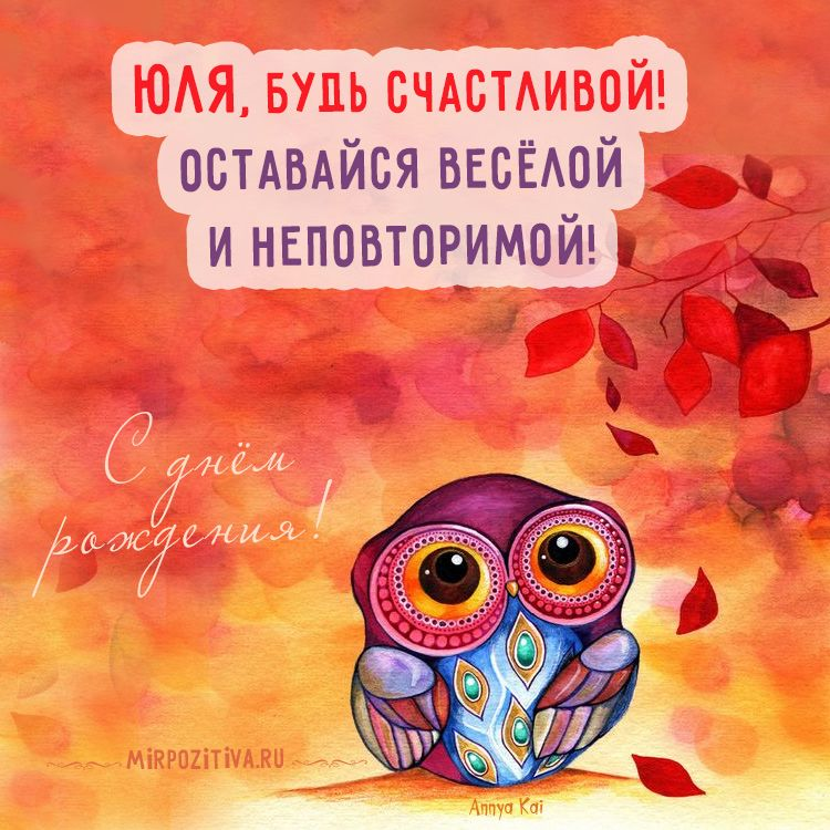 Поздравления для Юлии с днем рождения в картинках (8)