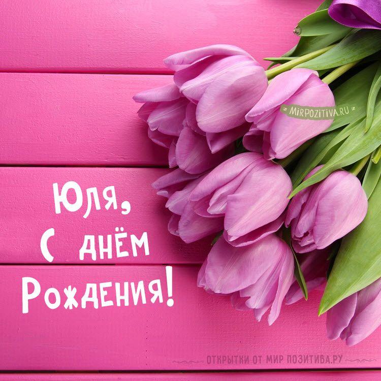 Поздравления для Юлии с днем рождения в картинках (9)