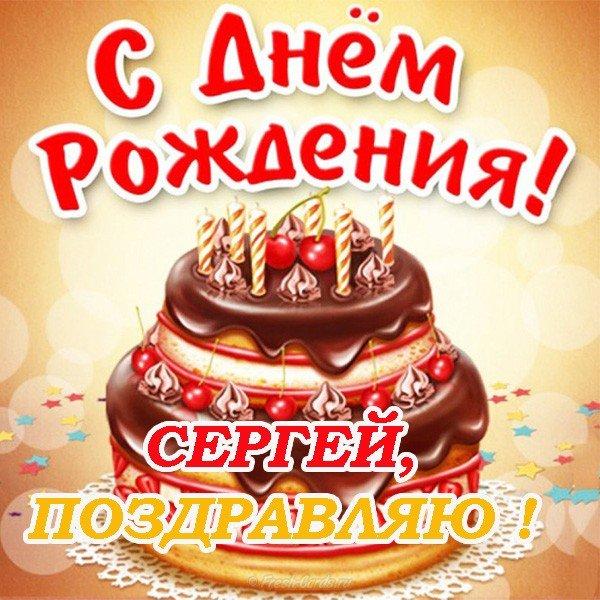 Поздравления с днем рождения Сергею в картинках (7)