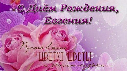 Поздравления с днем рождения для Евгении в картинках (1)