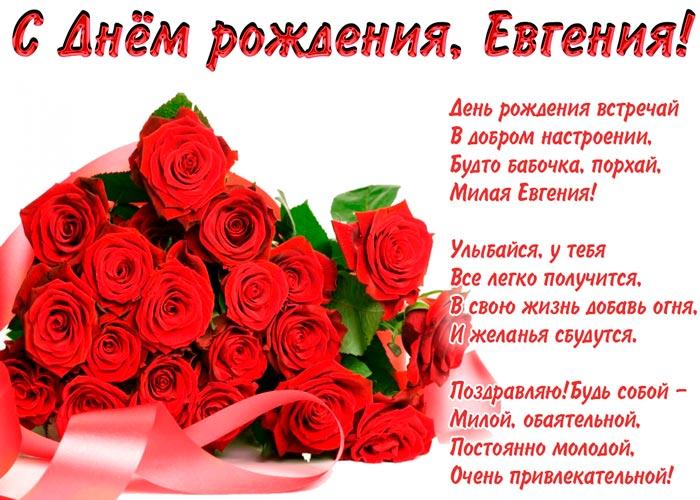 Стих с поздравлением с днем рождения евгений
