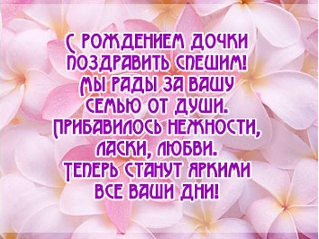 Поздравления с днем рождения дочери в картинках (1)