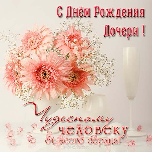 С днем рождения дочки поздравления в прозе