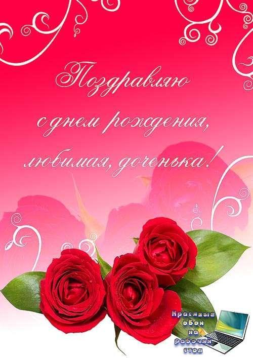 Поздравления с днем рождения дочери в картинках (8)