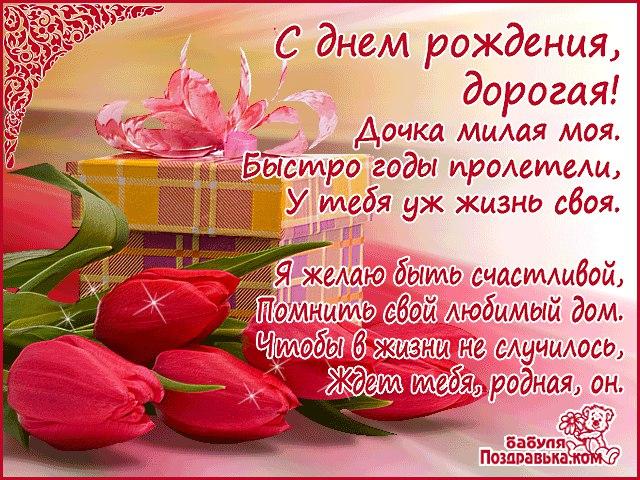 Поздравления с днем рождения дочери в картинках (9)