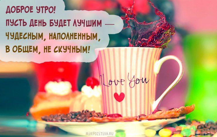 Поздравления с добрым утром любимой женщине в картинках (10)