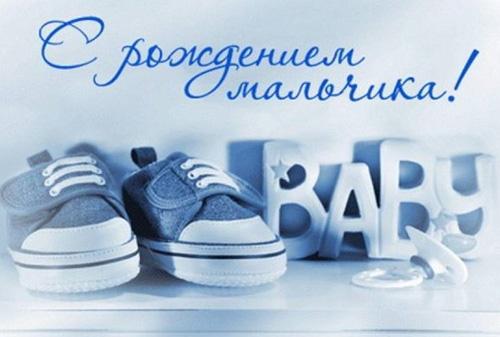 Поздравления с рождением сына в картинках - скачать бесплатно (10)