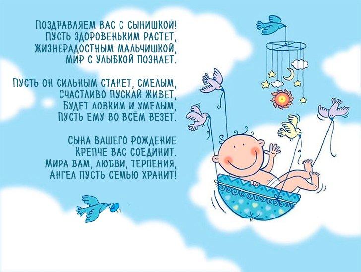 Поздравления с рождением сына в картинках - скачать бесплатно (11)