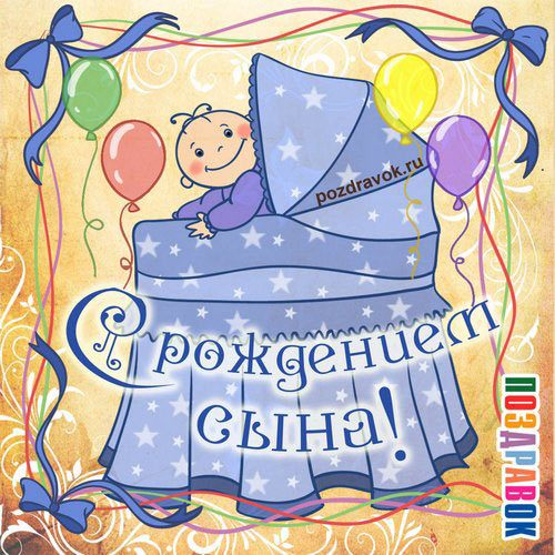 Поздравления с рождением сына в картинках - скачать бесплатно (12)