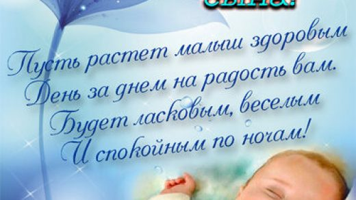 Поздравления с рождением сына в картинках   скачать бесплатно (14)