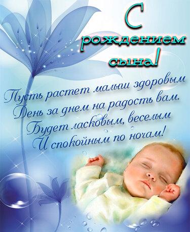 Поздравления с рождением сына в картинках - скачать бесплатно (14)