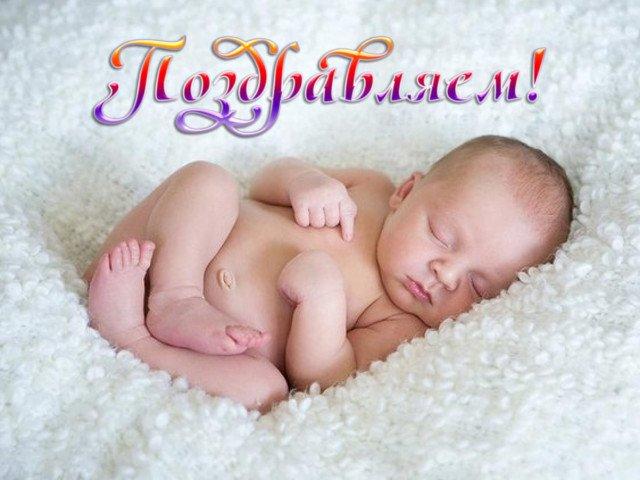 Поздравления с рождением сына в картинках - скачать бесплатно (16)