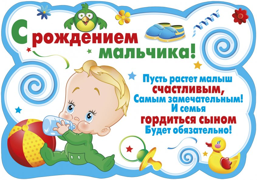 Поздравления с рождением сына в картинках - скачать бесплатно (3)