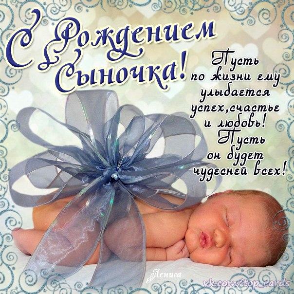 Поздравления с рождением сына в картинках - скачать бесплатно (4)