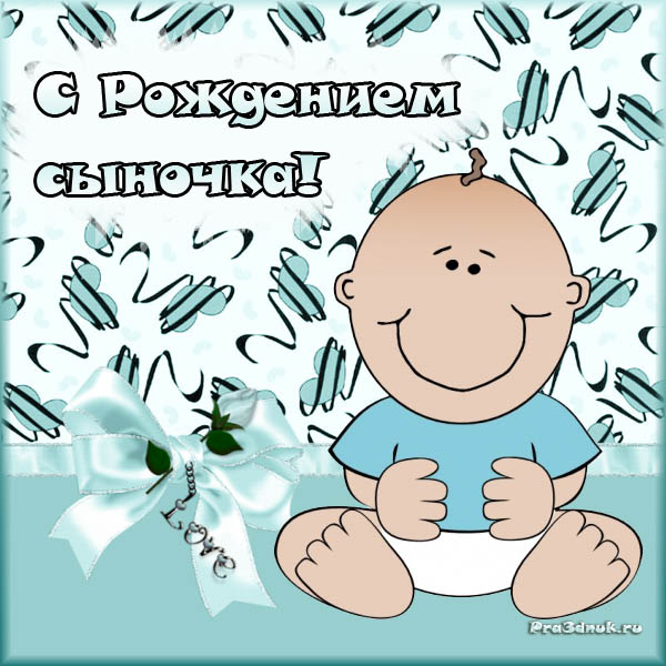 Поздравления с рождением сына в картинках - скачать бесплатно (6)