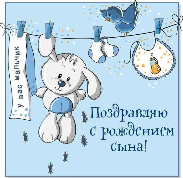 Поздравления с рождением сына в картинках - скачать бесплатно (8)