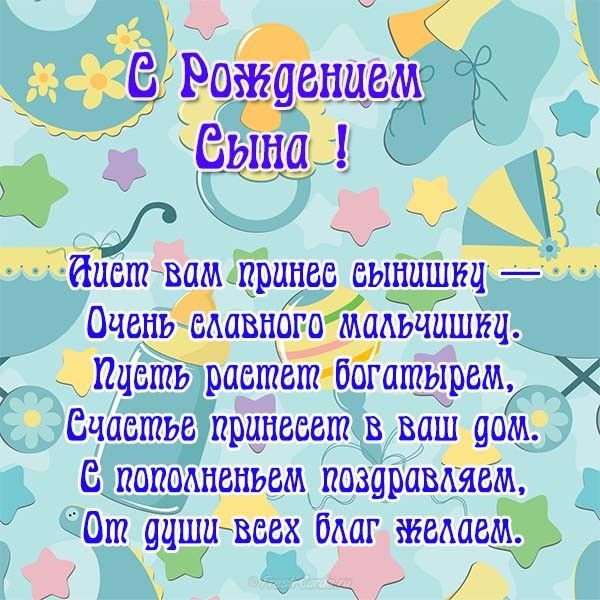 Поздравления с рождением сына в картинках - скачать бесплатно (9)