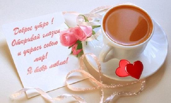 Позитивные картинки для поднятия настроения с добрым утром (1)