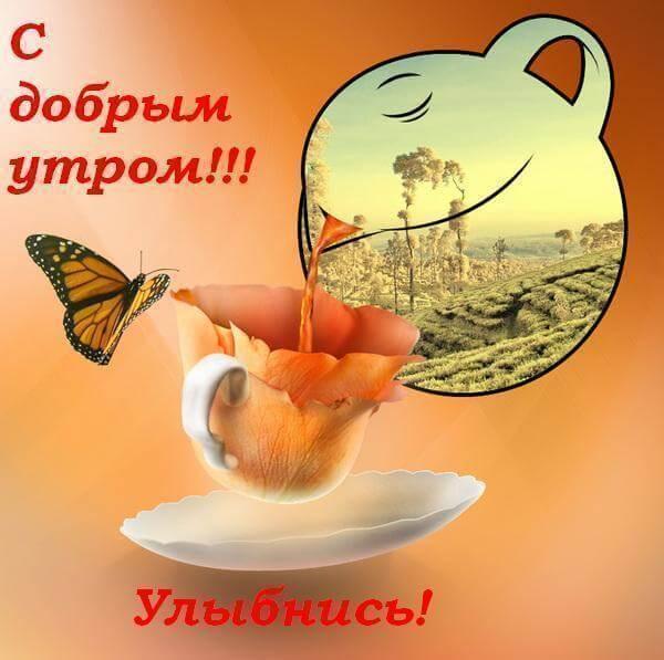 Позитивные картинки для поднятия настроения с добрым утром (4)