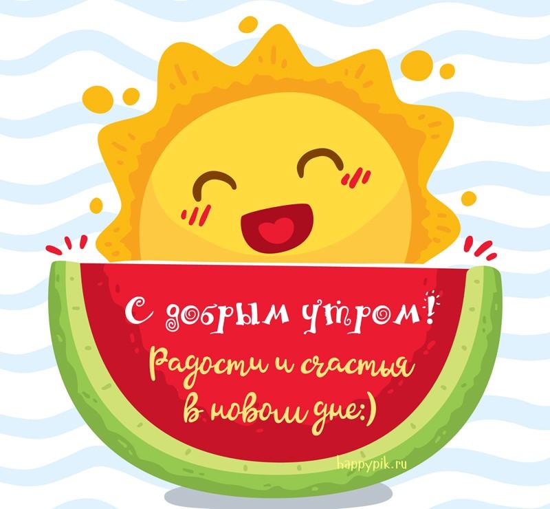 Позитивные картинки с добрым утром для поднятия настроения (1)