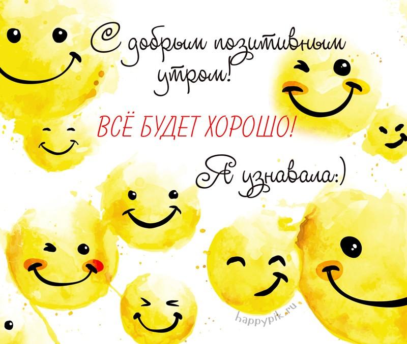 Позитивные картинки с добрым утром для поднятия настроения (18)