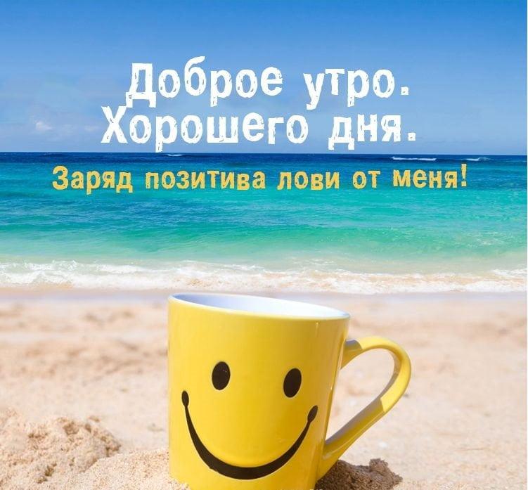 Позитивные картинки с добрым утром для поднятия настроения (3)