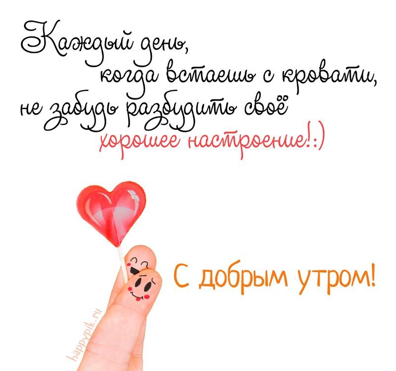 Позитивные картинки с добрым утром для поднятия настроения (5)