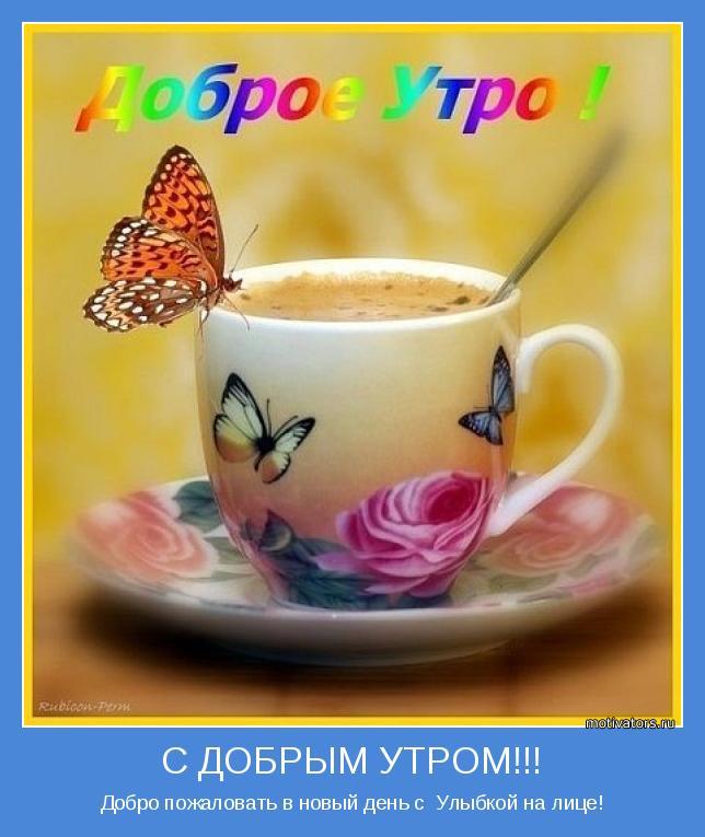 Позитивные картинки с добрым утром для поднятия настроения (7)