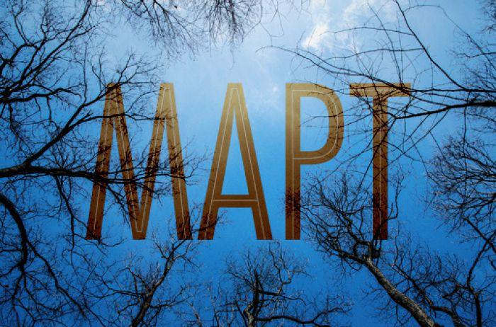 Прикольные и красивые картинки про Март (3)