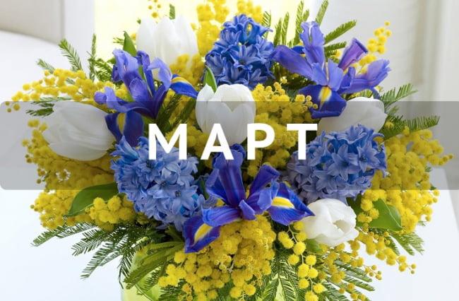 Прикольные и красивые картинки про Март (6)