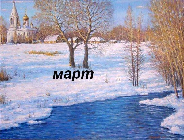 Прикольные и красивые картинки про Март (7)