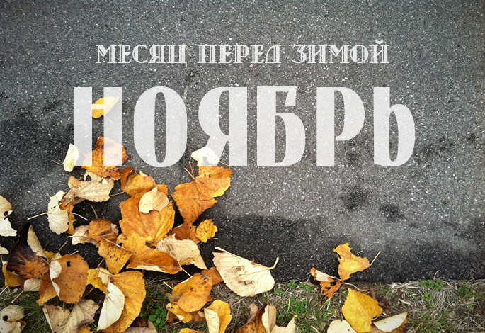 Прикольные и красивые картинки про Ноябрь (18)