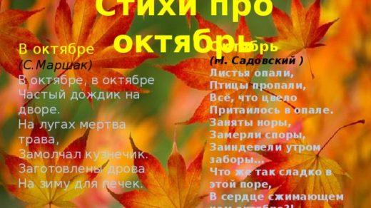 Прикольные и красивые картинки про Октябрь (5)