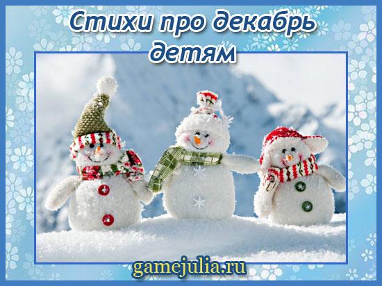 Прикольные и красивые картинки про декабрь (13)