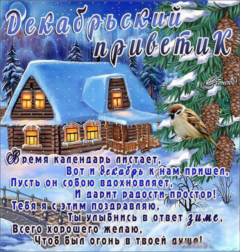 Прикольные и красивые картинки про декабрь (3)