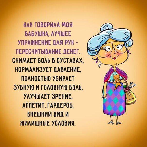 Шуточные поздравления сценки бабушке
